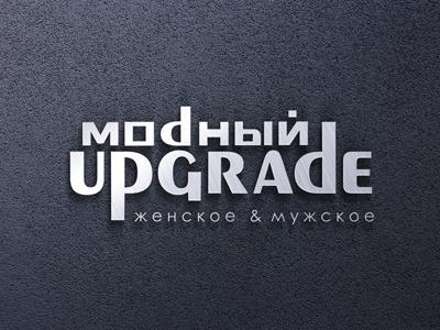 "Логотип интернет магазина ""Модный UPGRADE"" фото f_15659413096c0db3.png"