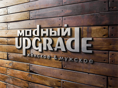 """Логотип интернет магазина """"Модный UPGRADE"""" фото f_567594130a077d91.png"""