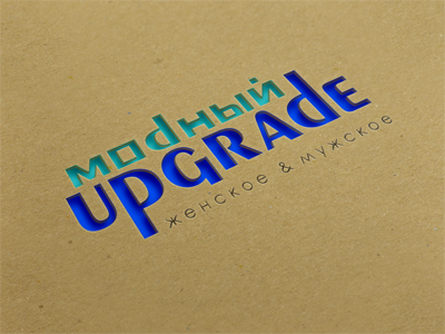 """Логотип интернет магазина """"Модный UPGRADE"""" фото f_8765941308d1ac41.png"""