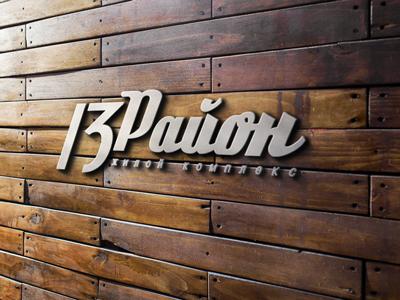 Разработка логотипа и фирменный стиль фото f_940596d1ffaea590.png