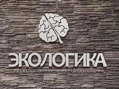 Логотип ЭКОЛОГИКА фото f_9645939d0bac3698.png