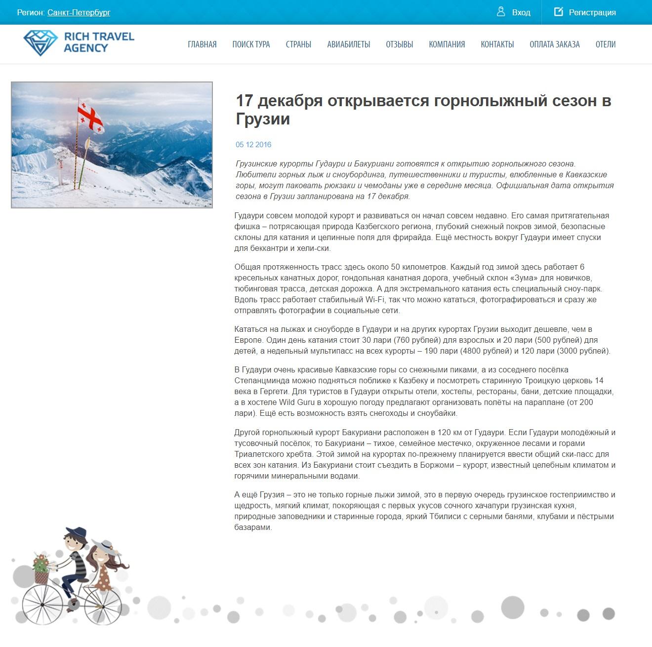 17 декабря открывается горнолыжный сезон в Грузии