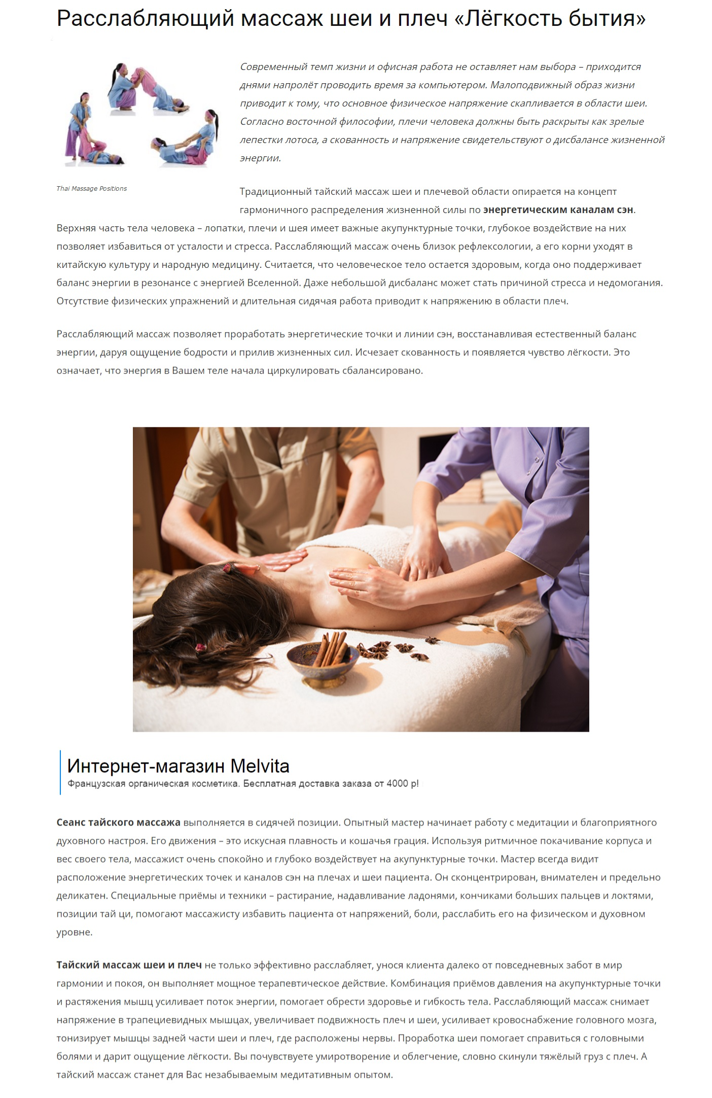 Тайский массаж шеи и плеч «Лёгкость бытия»