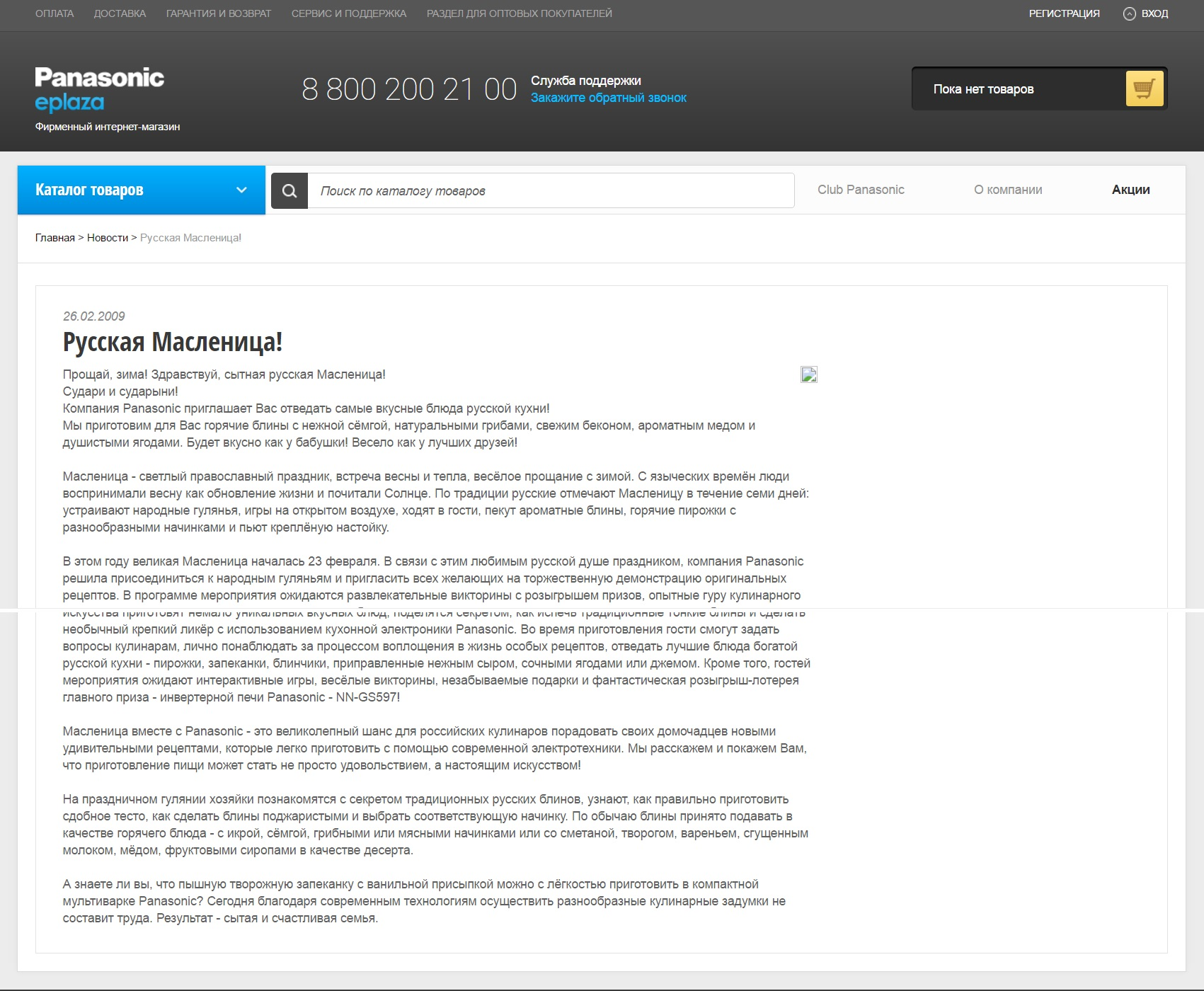 """Рекламная акция """"Русская Масленица с Panasonic"""""""
