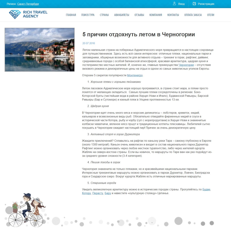 5 причин отдохнуть летом в Черногории