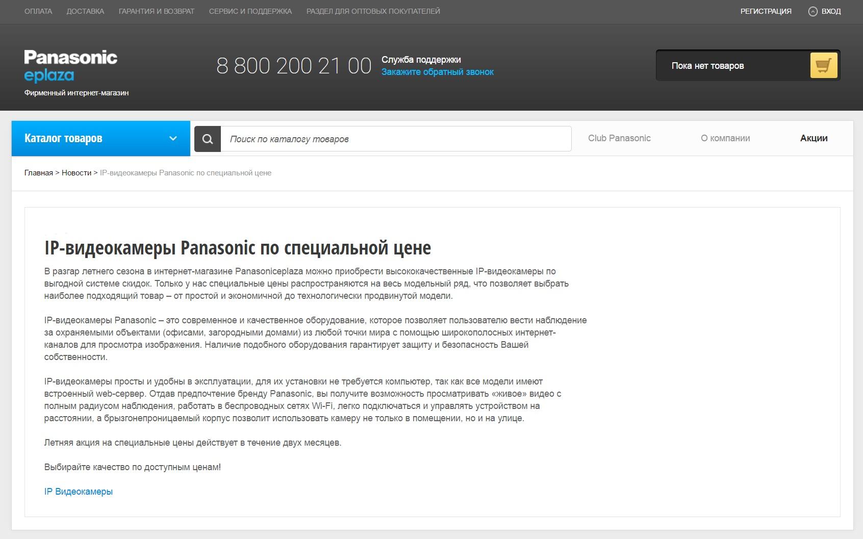 IP-видеокамеры Panasonic