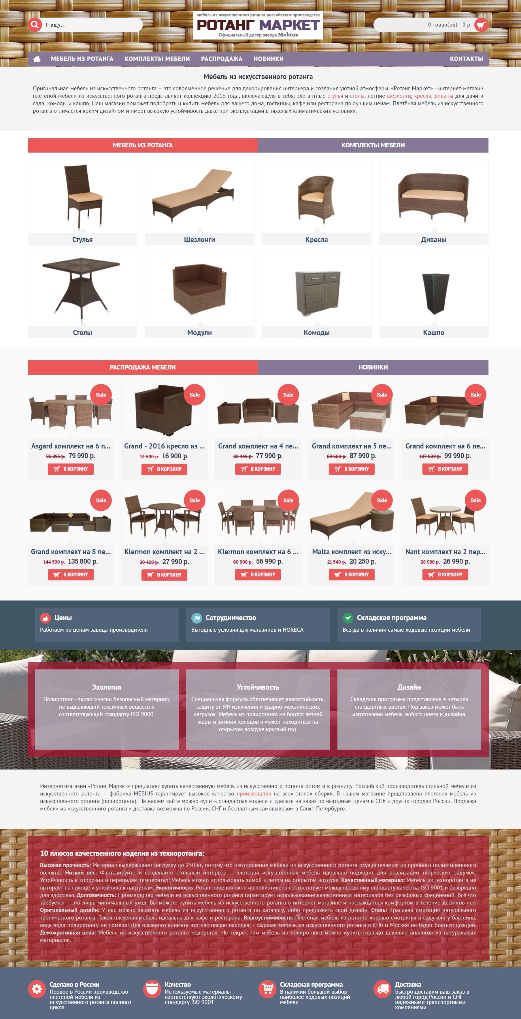 Тексты для магазина мебели из ротанга rotangmarket.ru