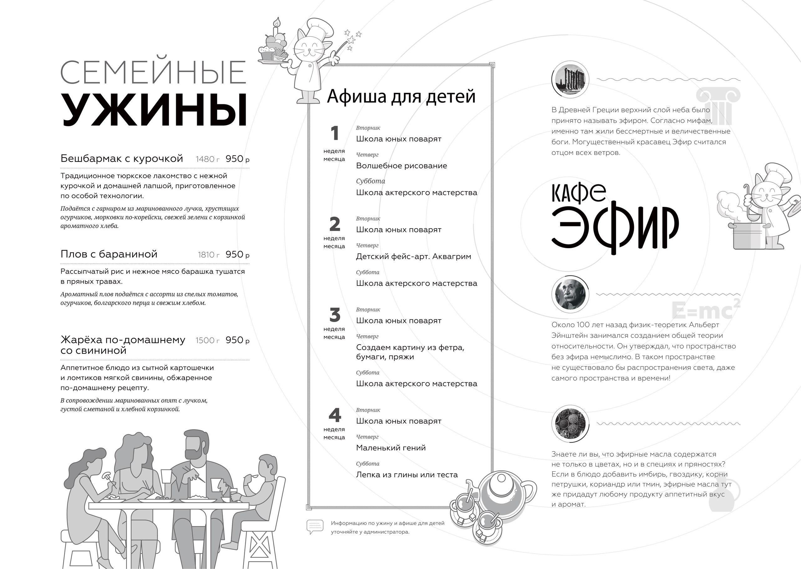 """Разработка меню и тексты для семейного кафе """"Эфир"""""""