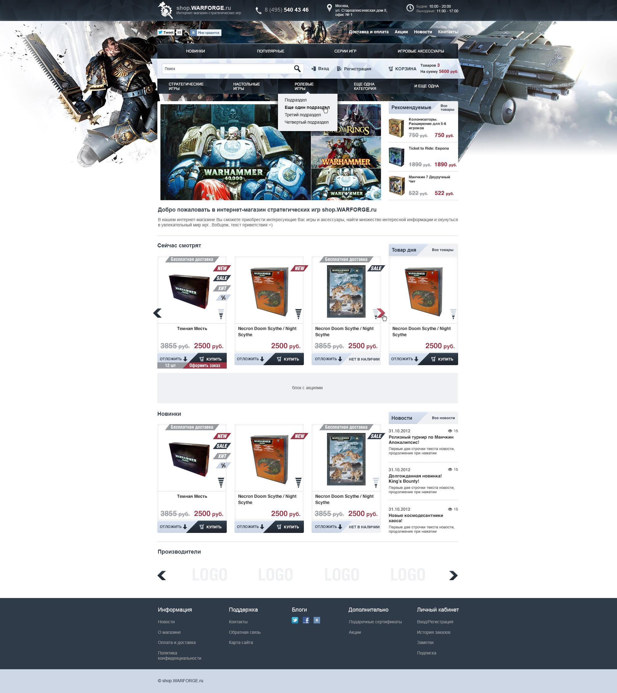 Интернет-магазин стратегических игр shop.warforge.ru