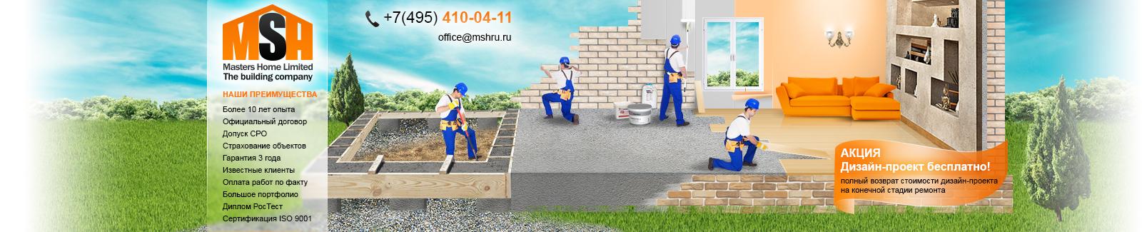 Строительство-Отделка-Интерьер (шапка сайта)