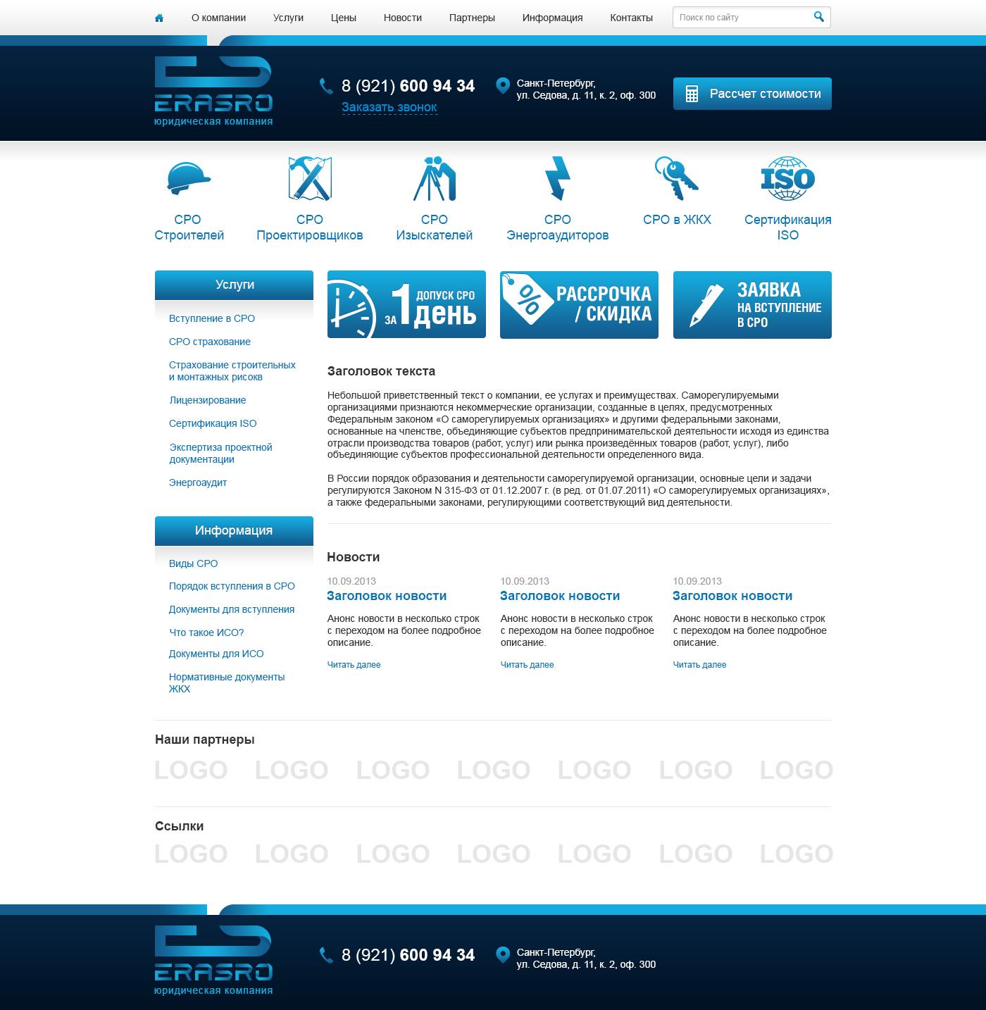 Корпоративный сайт СРО