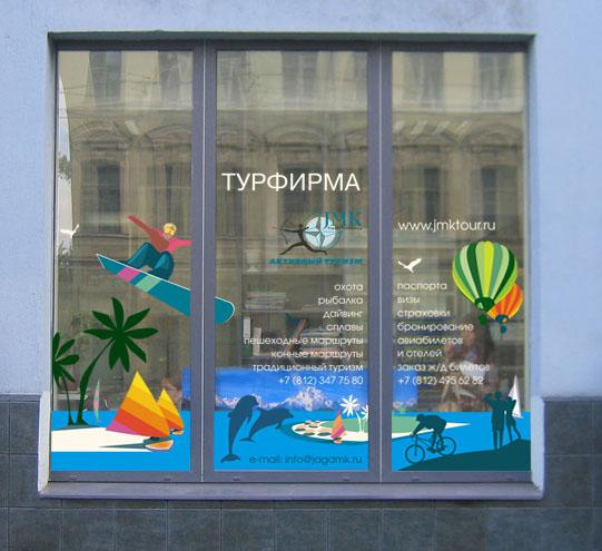 цветная пленка на витрине турфирмы