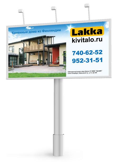 билборд для строительной компании LAKKA
