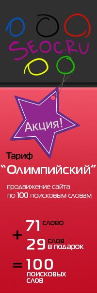 банер для seoc.ru