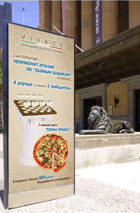 сити формат для ресторана VIVACE