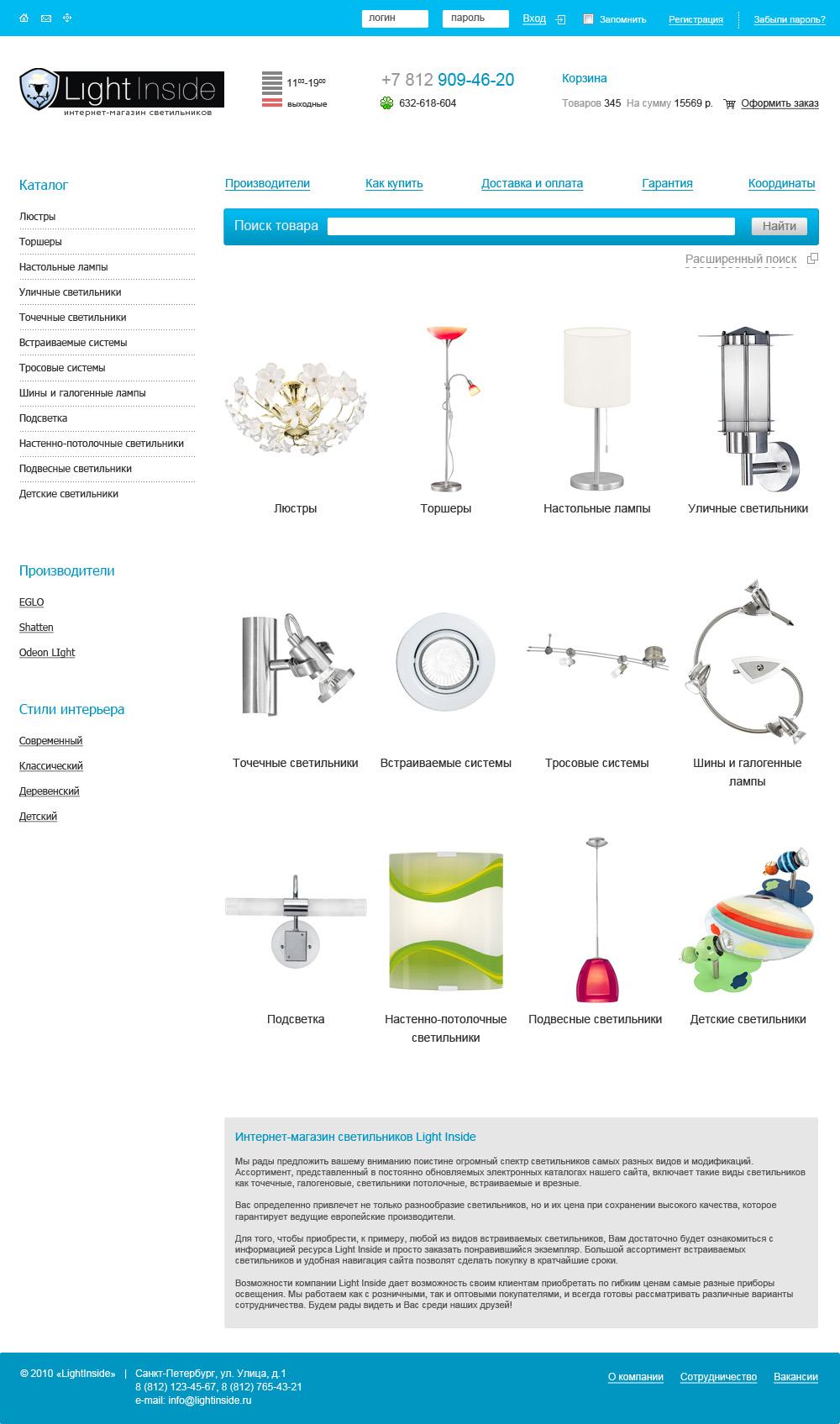 интернет-магазин светильников Light Inside