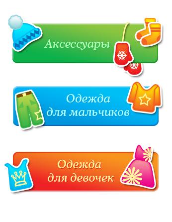 Иконки-кнопки для инет-магазина детской