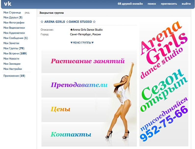 оформление группы ArenaGirls Вконтакте