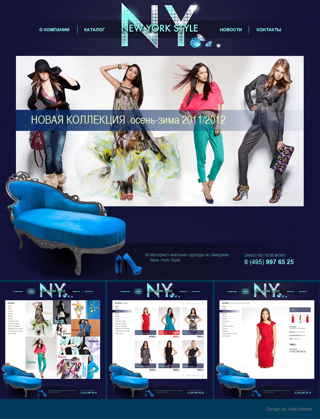 сайт шоурума одежда из Америки New York Style