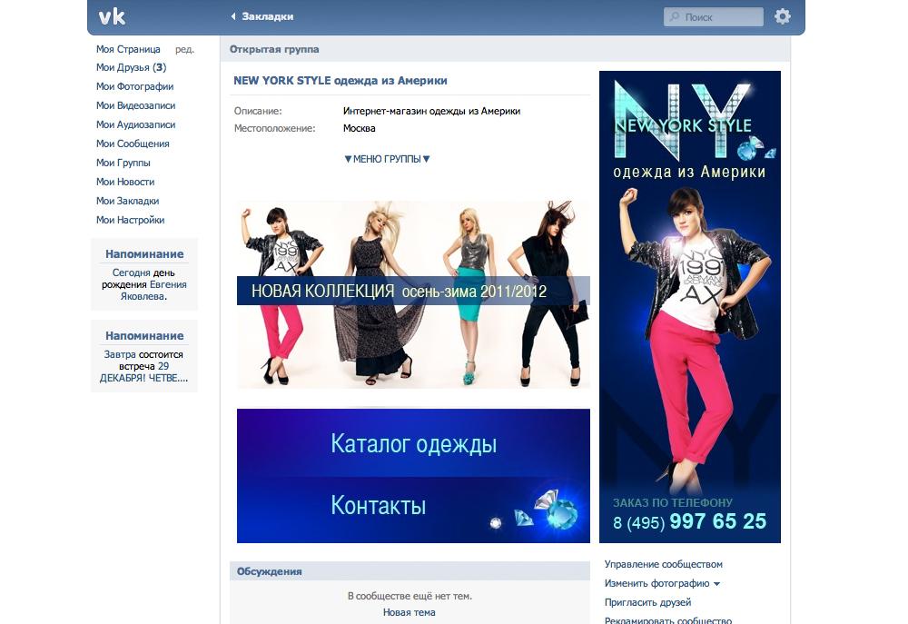 Оформление групы Вконтакте