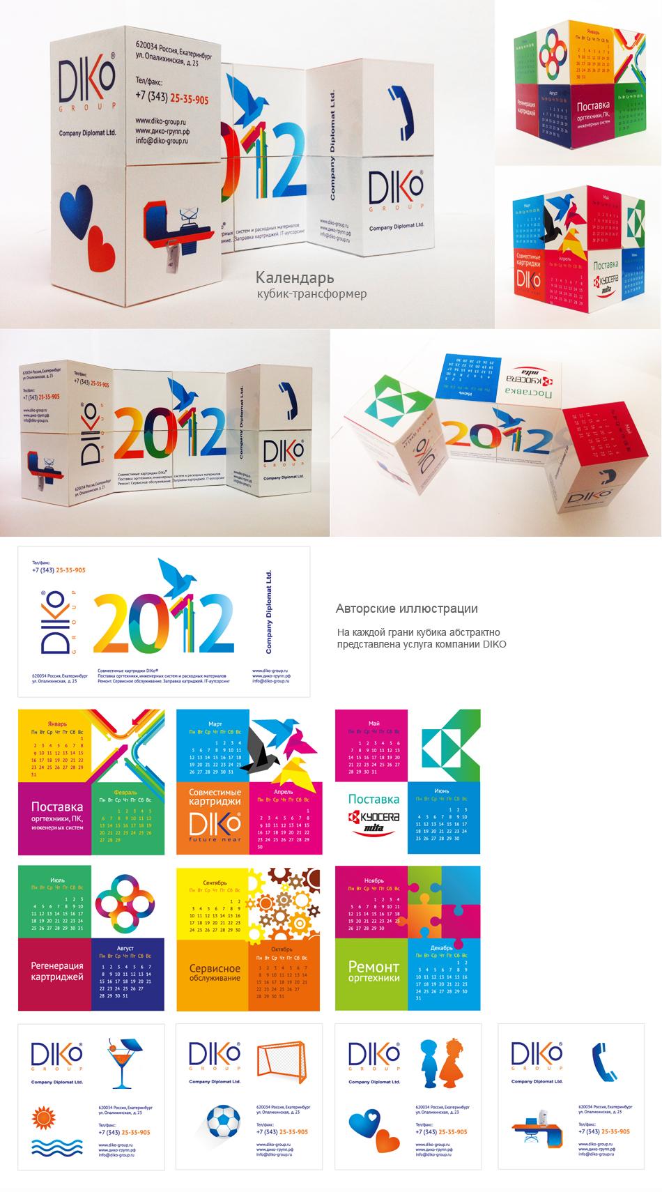 Календарь компании DIKO кубик-трансформер