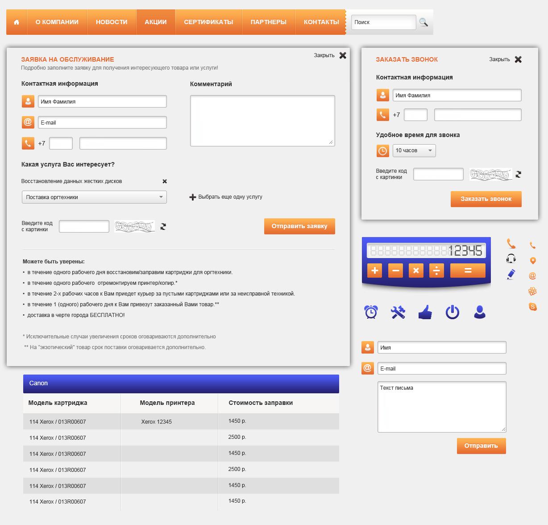 Детали интерфейса сайта DIKO Group http://st.free-lance.ru/users/julysunrise/upl