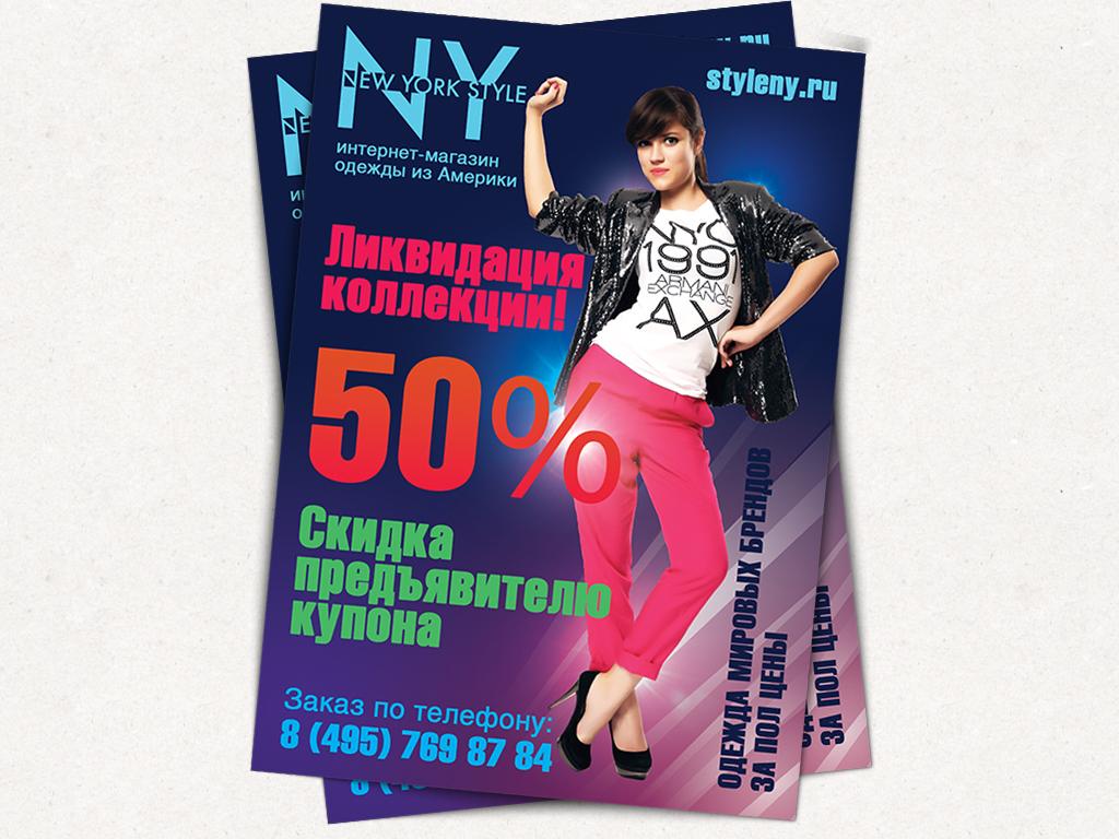 Флаер для интернет-магазина одежды