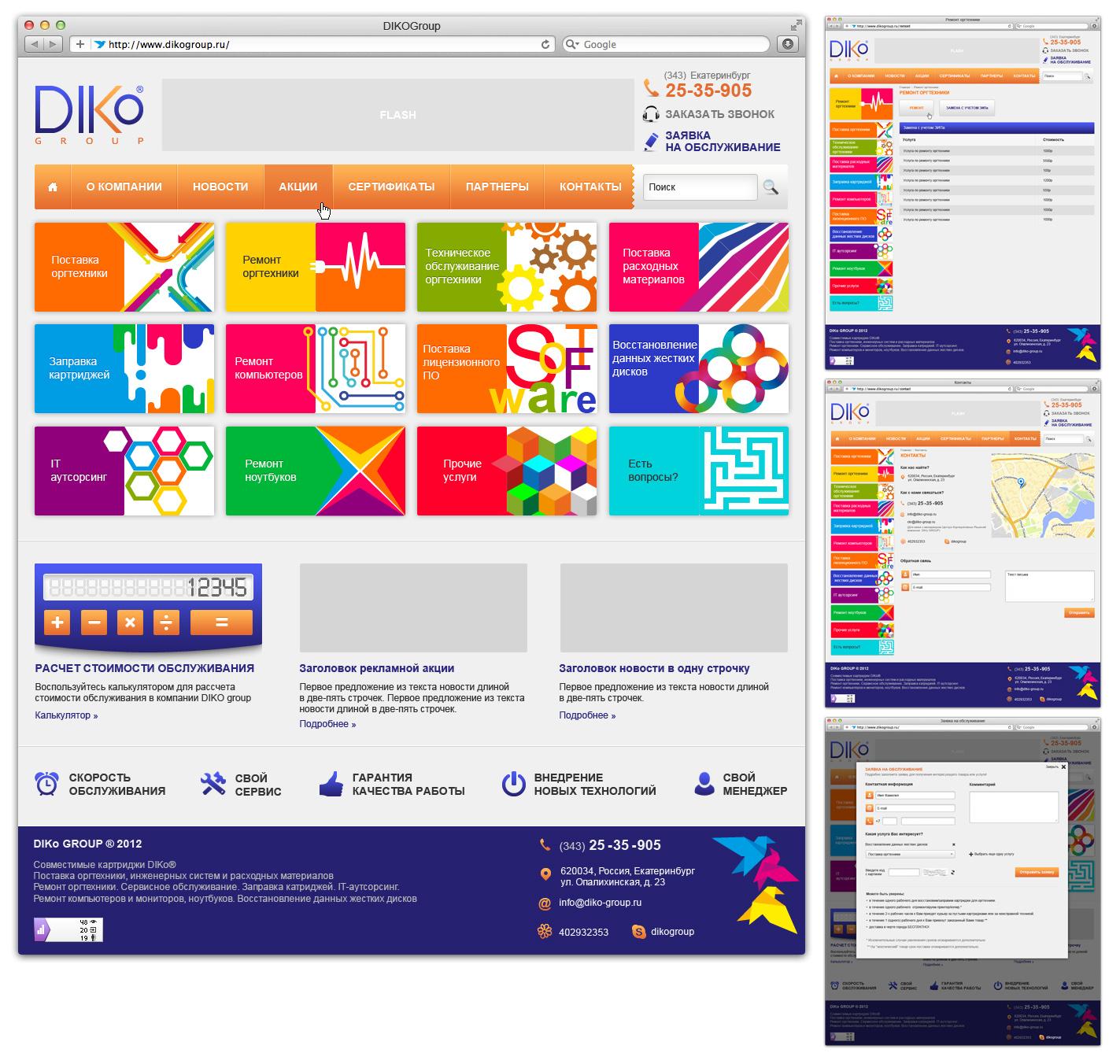 DikoGroup - поставка оргтехники и расходных материалов