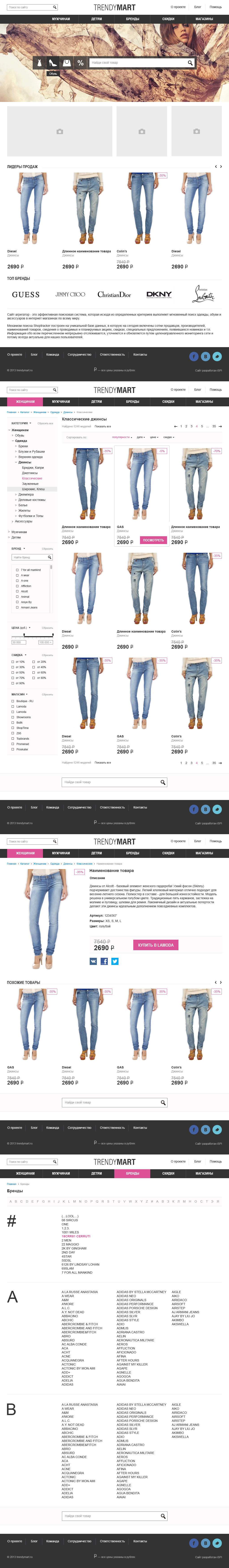 Интернет-магазин Trandymart