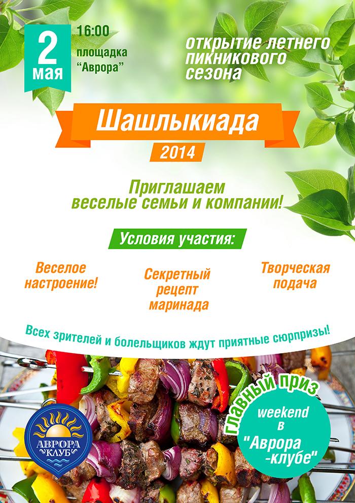 """""""Шашлыкиада"""" в Аврора-клуб"""