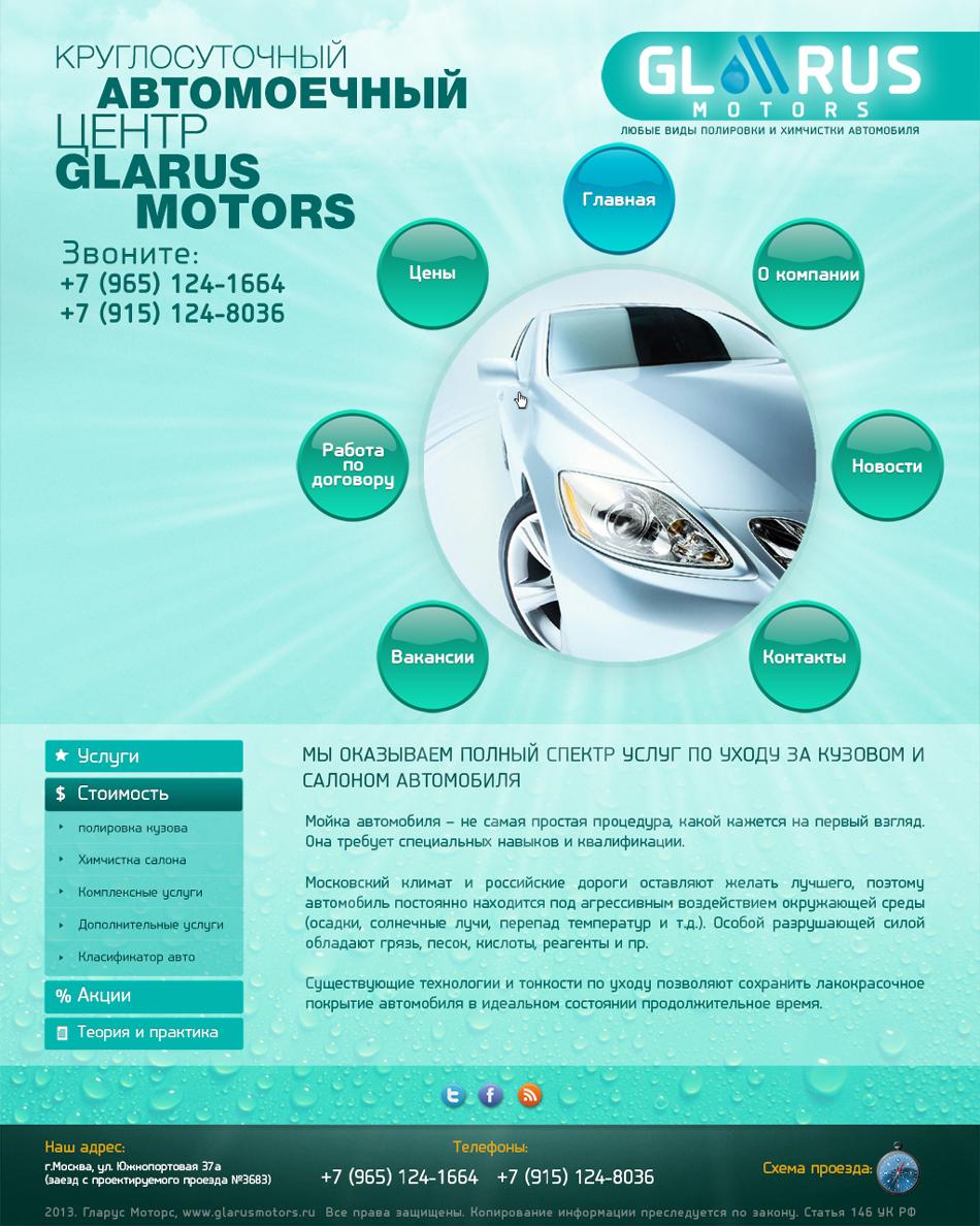 "Автомойка ""Glarus Motors"""