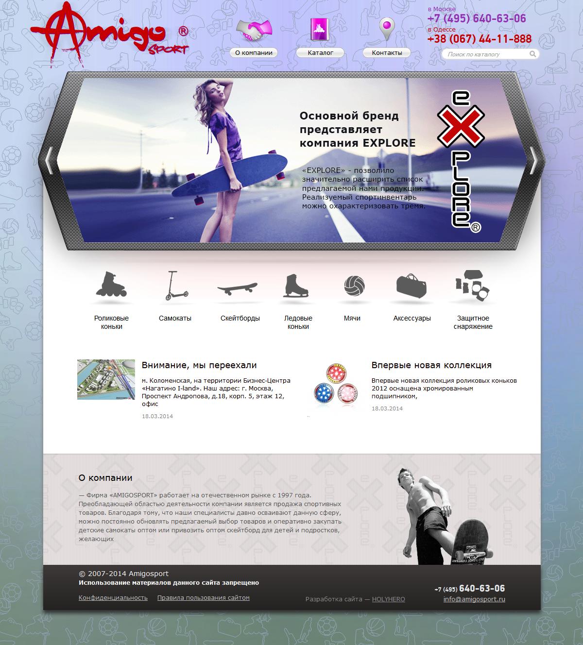Фирма «Аmigosport»