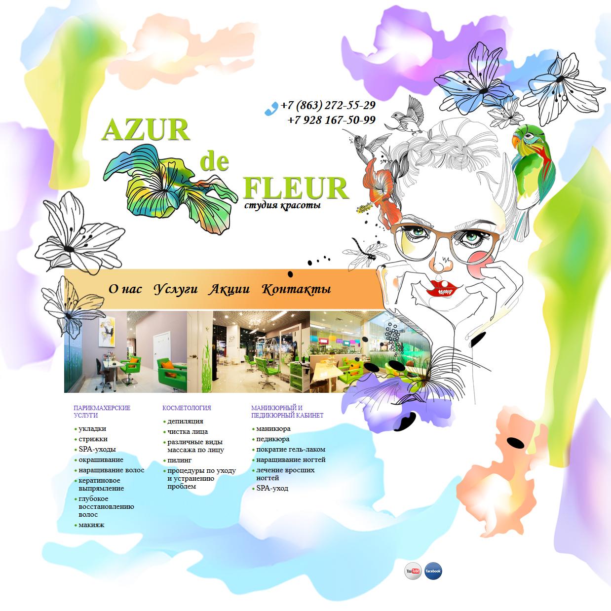 Студия красоты Azur de Fleur