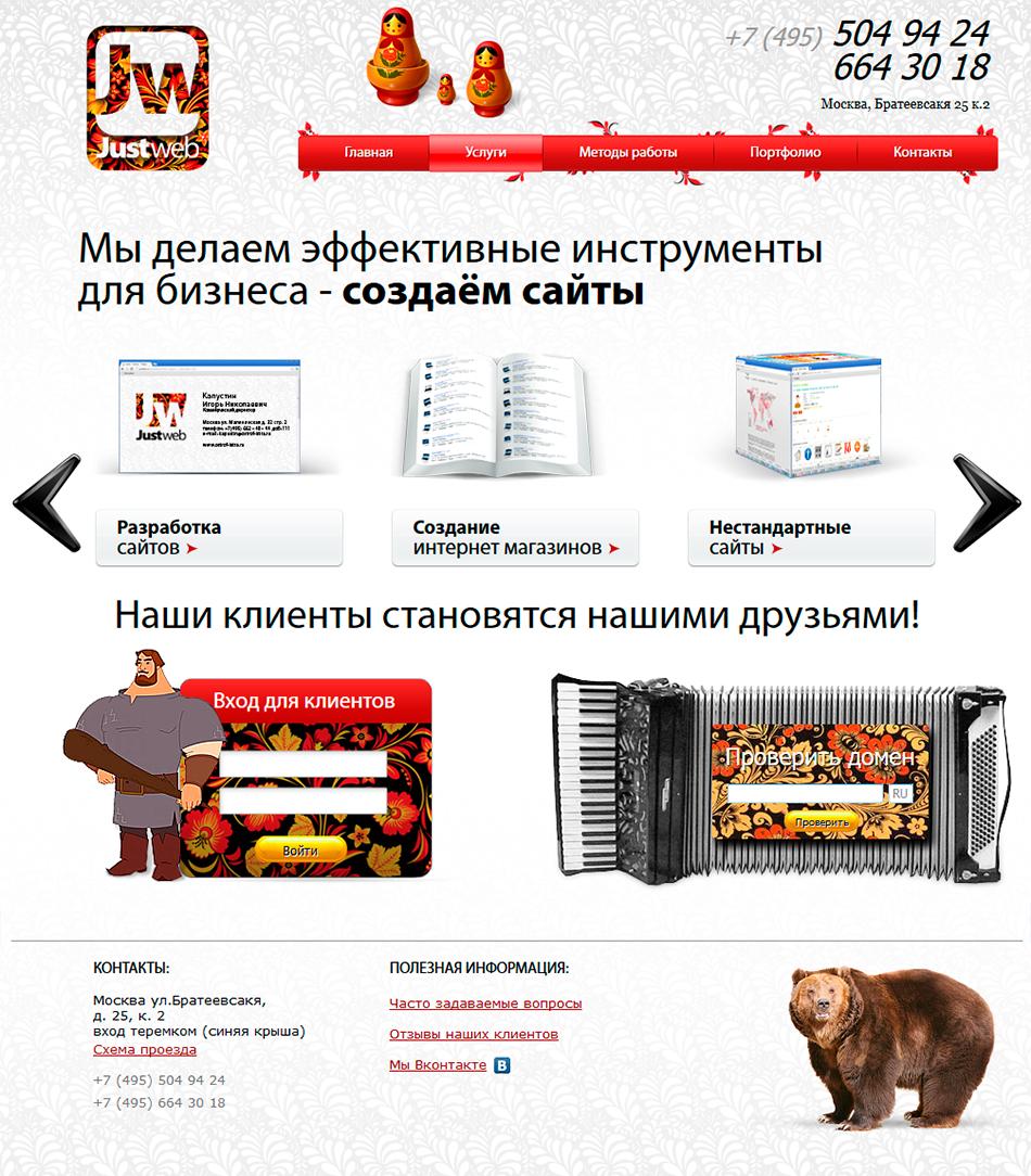 Русские народные сайты
