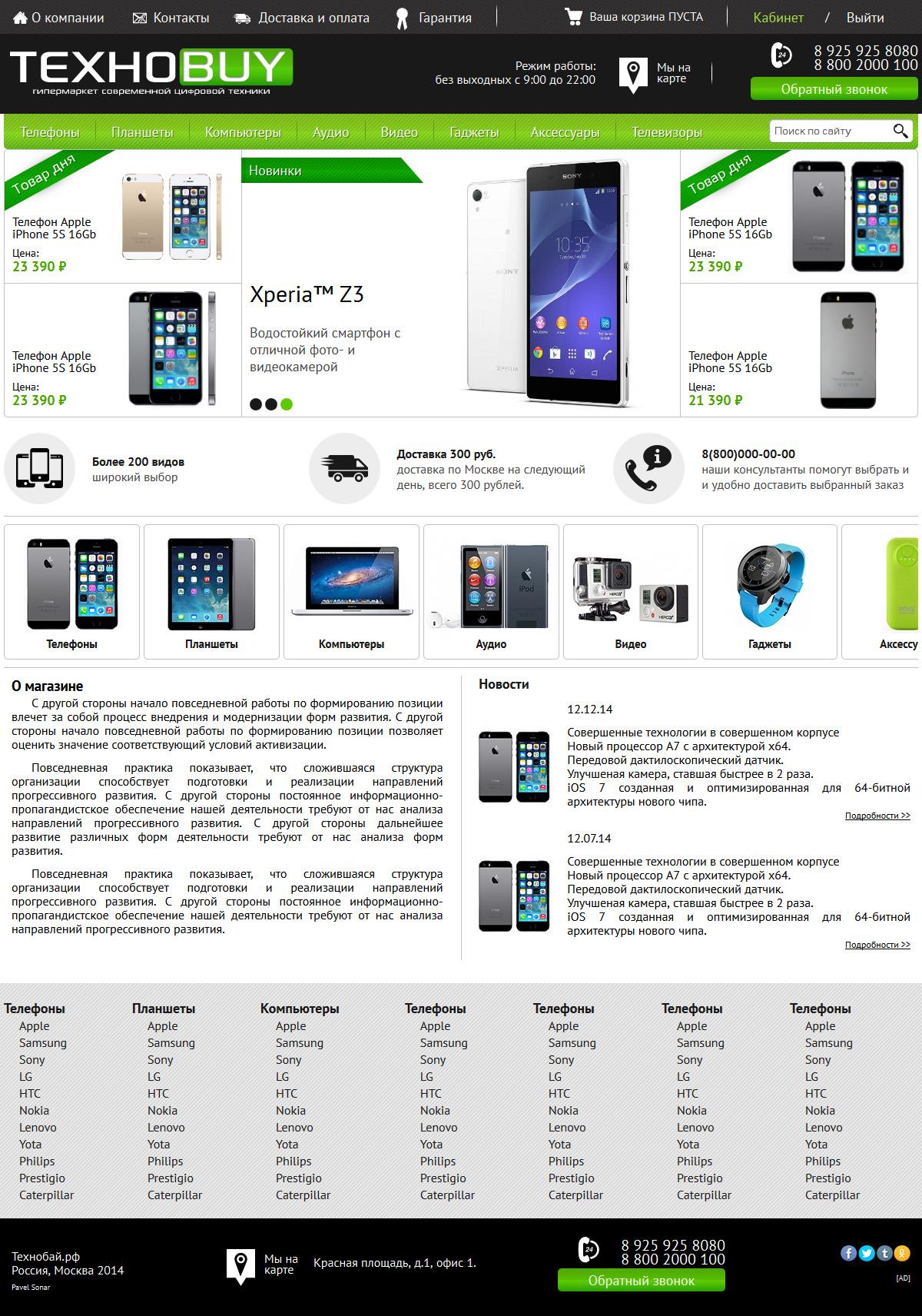 Интернет-магазин Технобай.рф