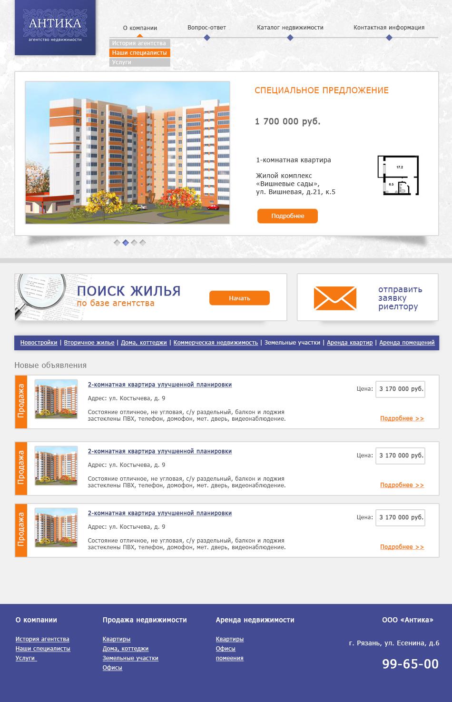 Агенство недвижимости ООО «Антика»