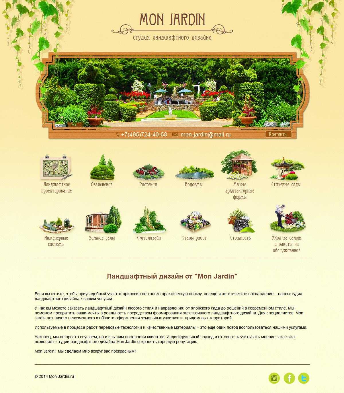 Студия ландшафтного дизайна