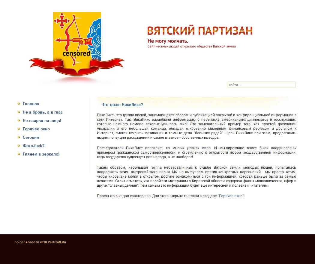 Сайт региональной политической организац