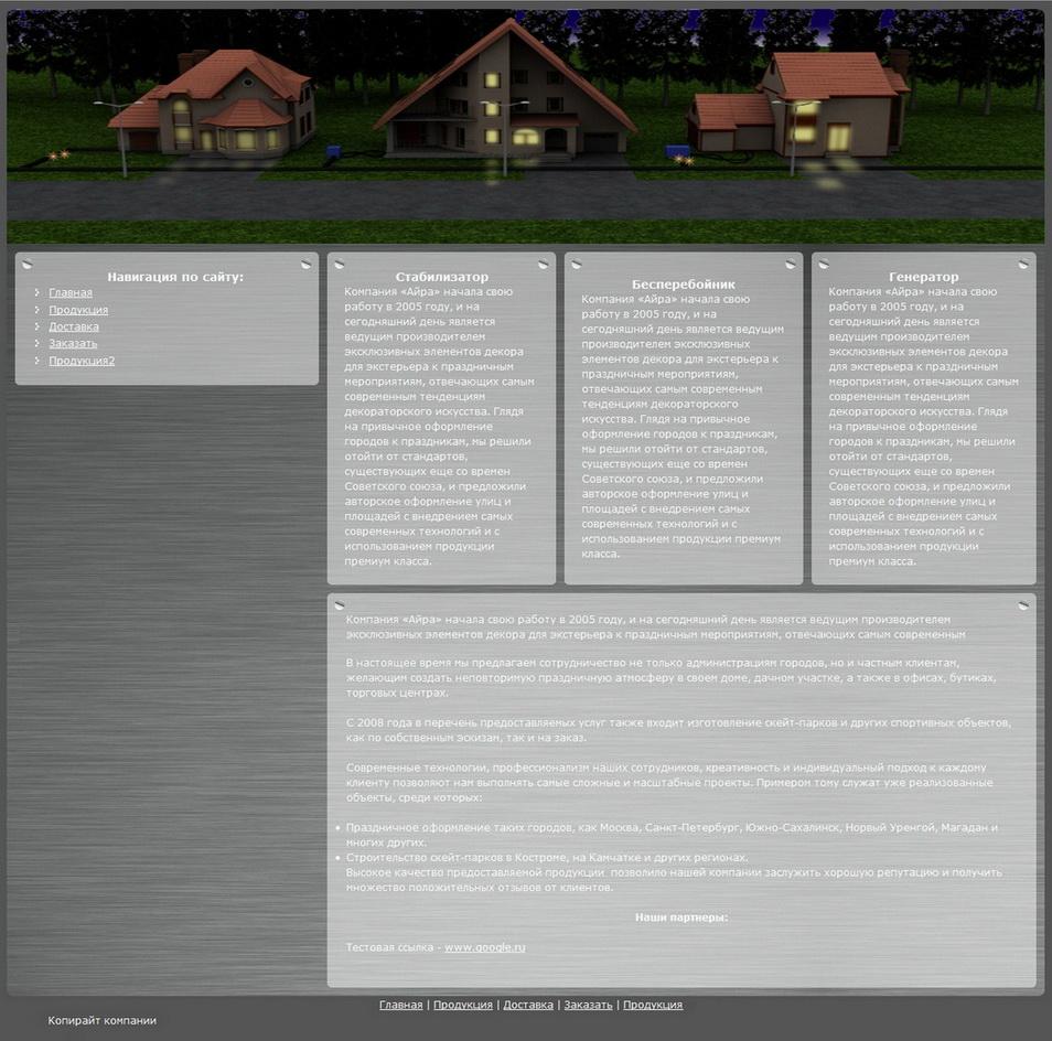 шаблон энергонезависимых домов