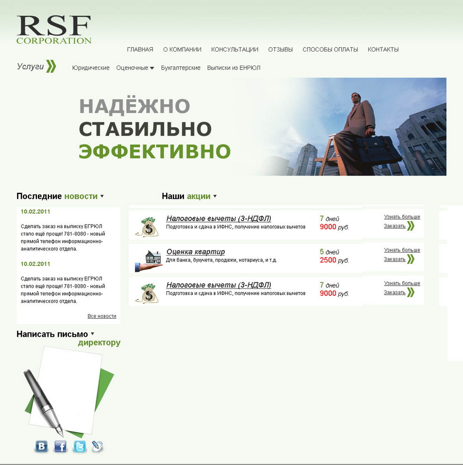 RSF Corporation