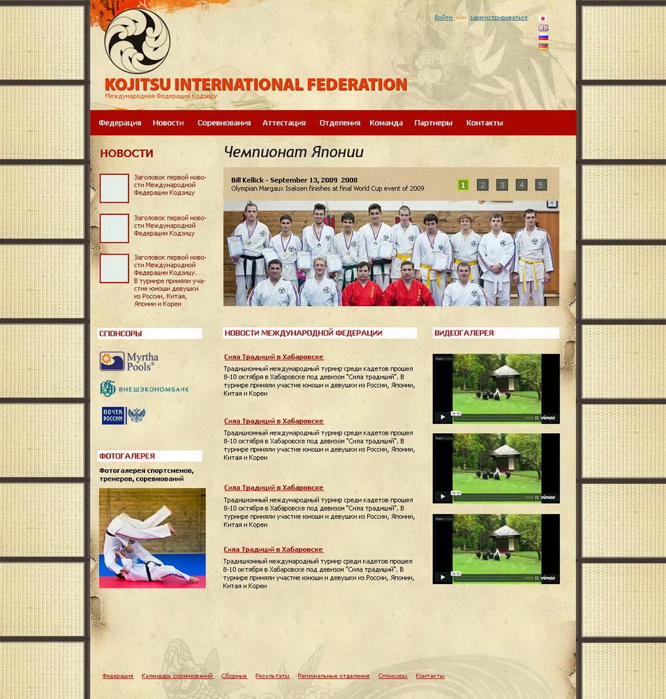Международная Федерация Кодзицу
