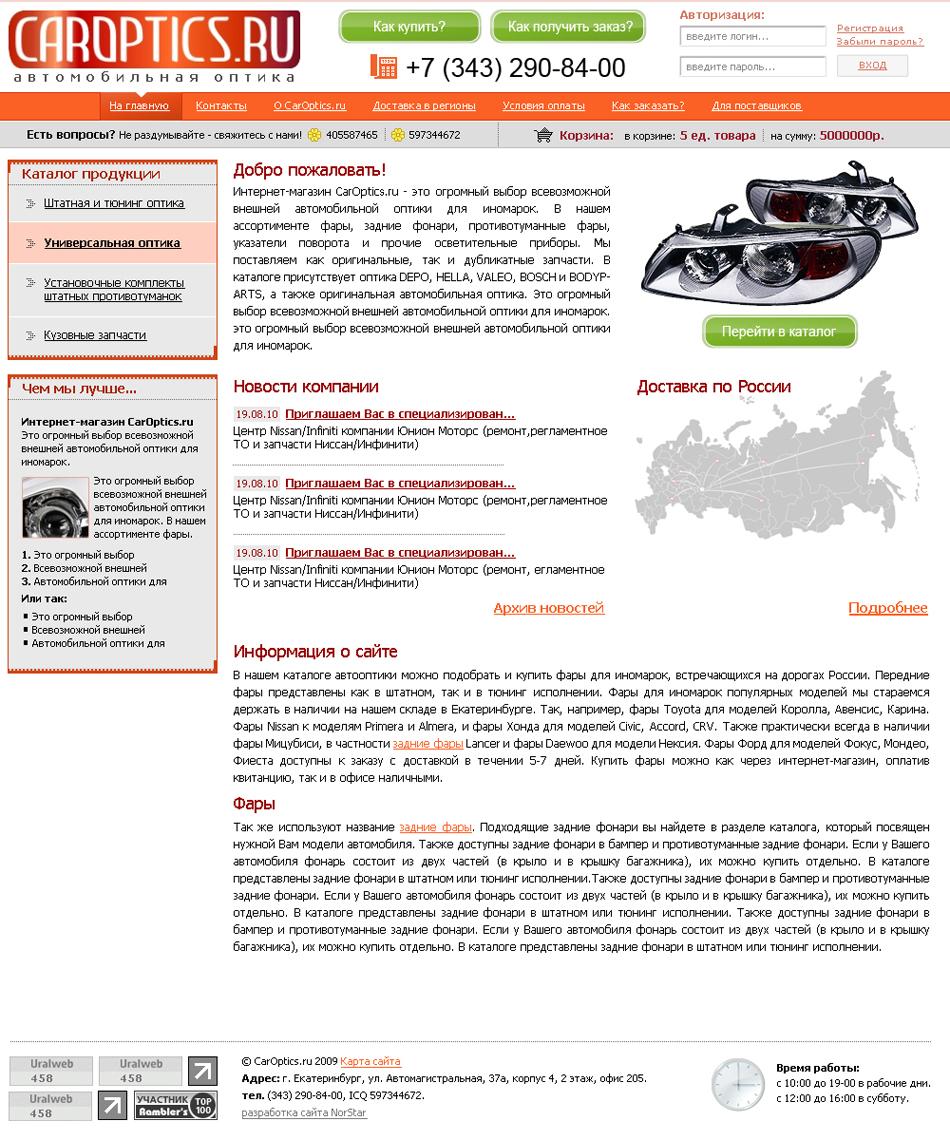 интернет-магазин автомобильной оптики