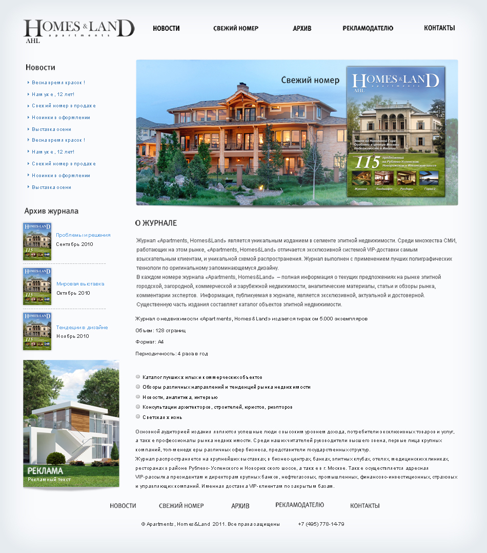 Журнал «Apartments, Homes&Land»