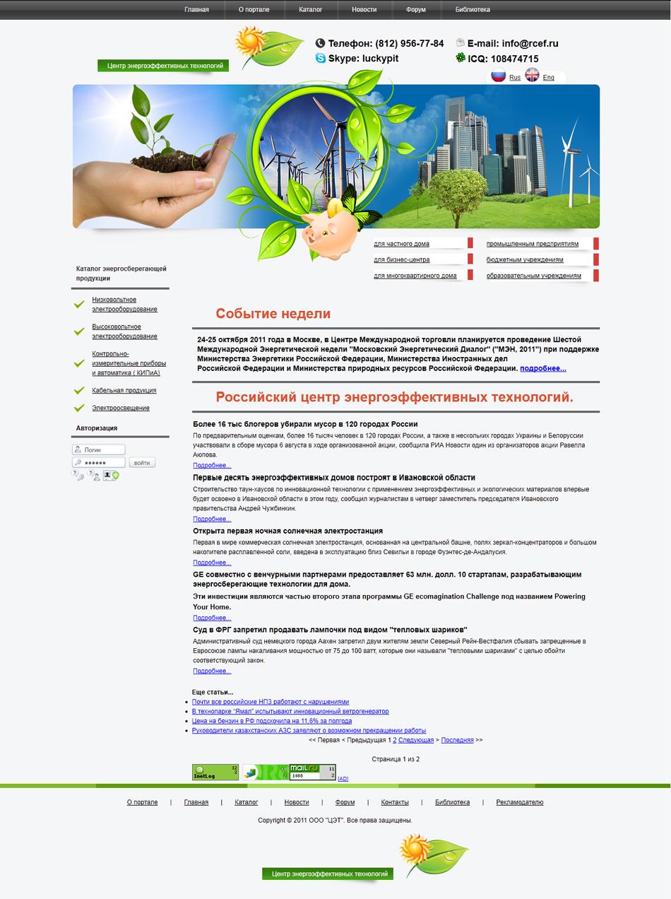 Центр энергоэффектвных технологий
