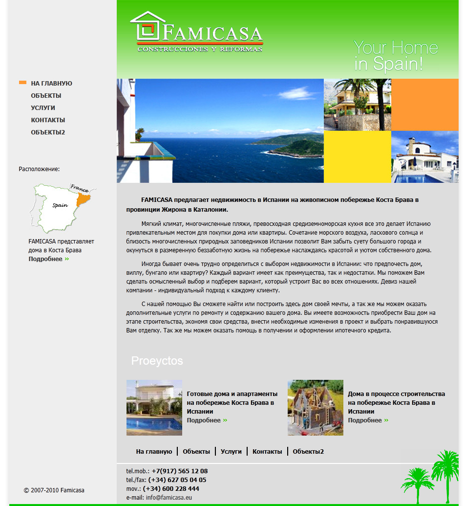 FAMICASA недвижимость в Испании на побережье Коста Брава