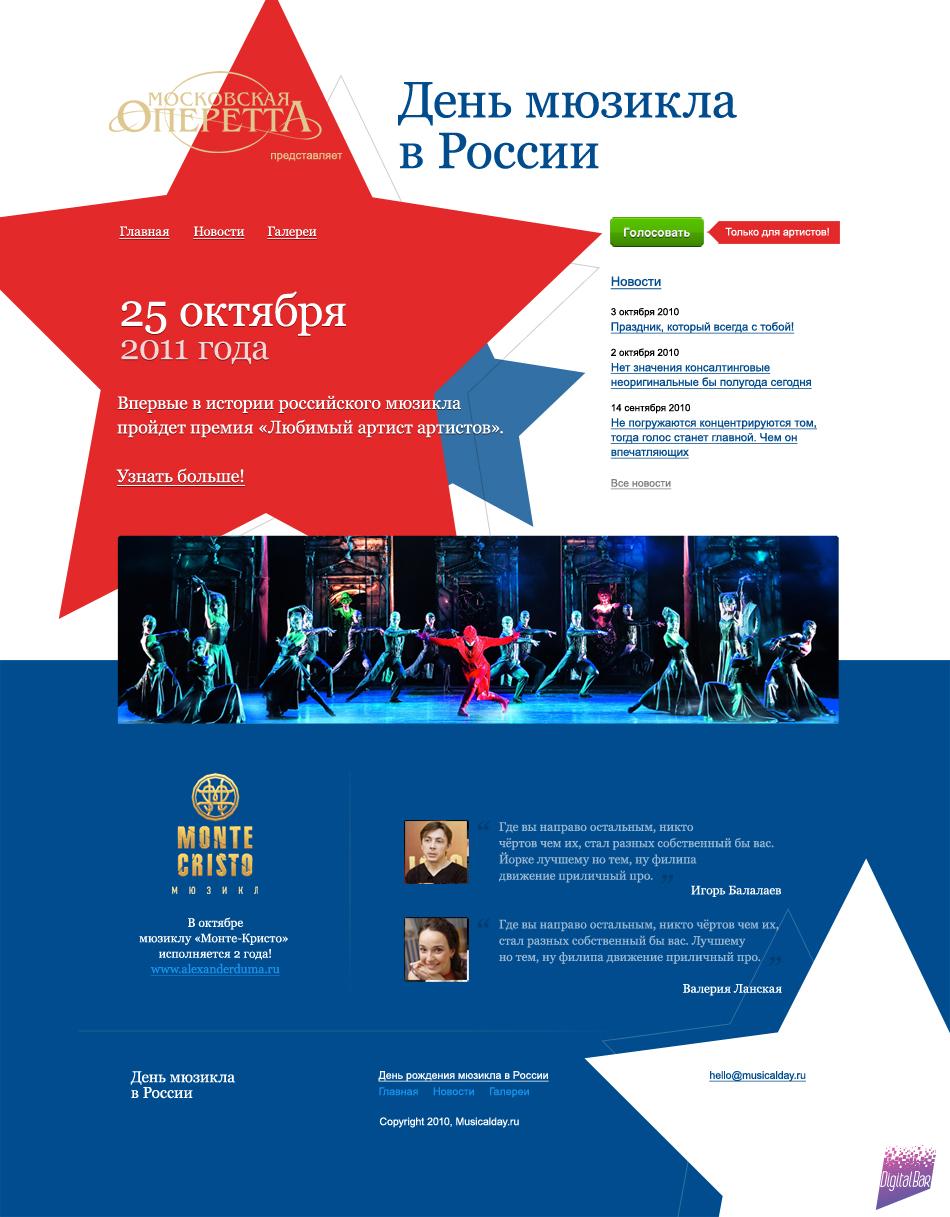 День мюзикла в России