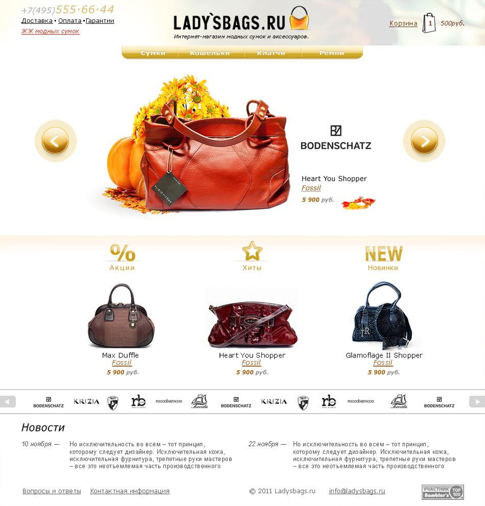 Интернет-магазин модных сумок и аксессуаров