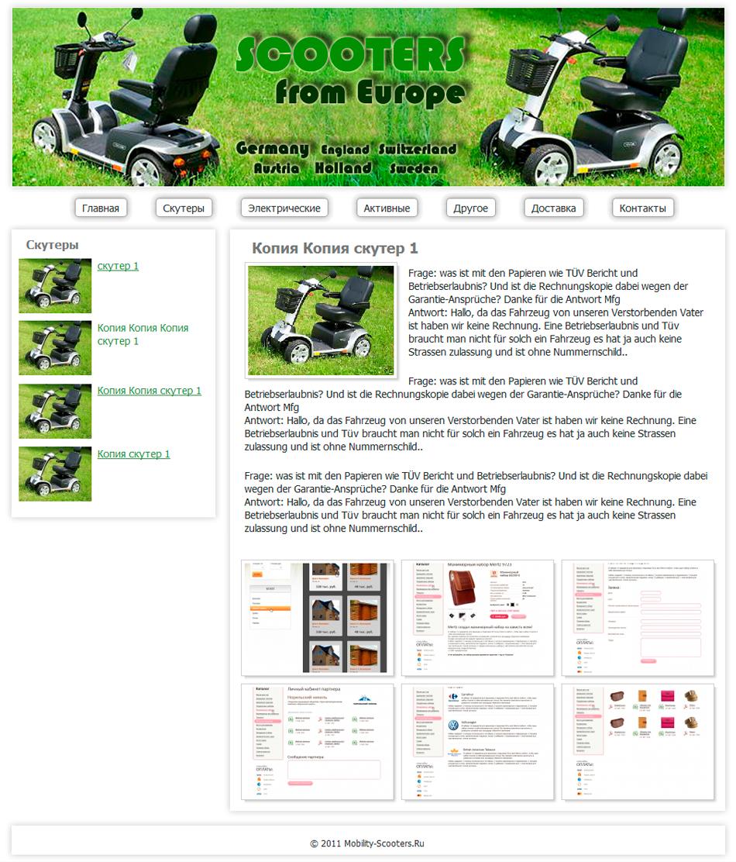 Скутеры из Европы