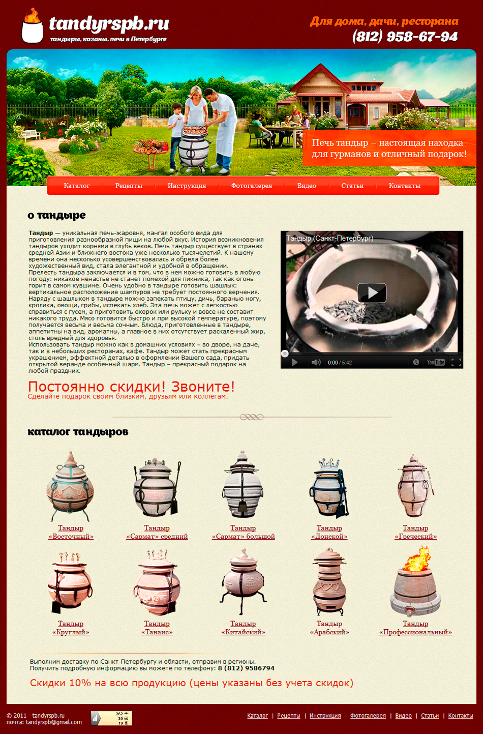 Тандыры, казаны, чугунная посуда в Санкт-Петербурге