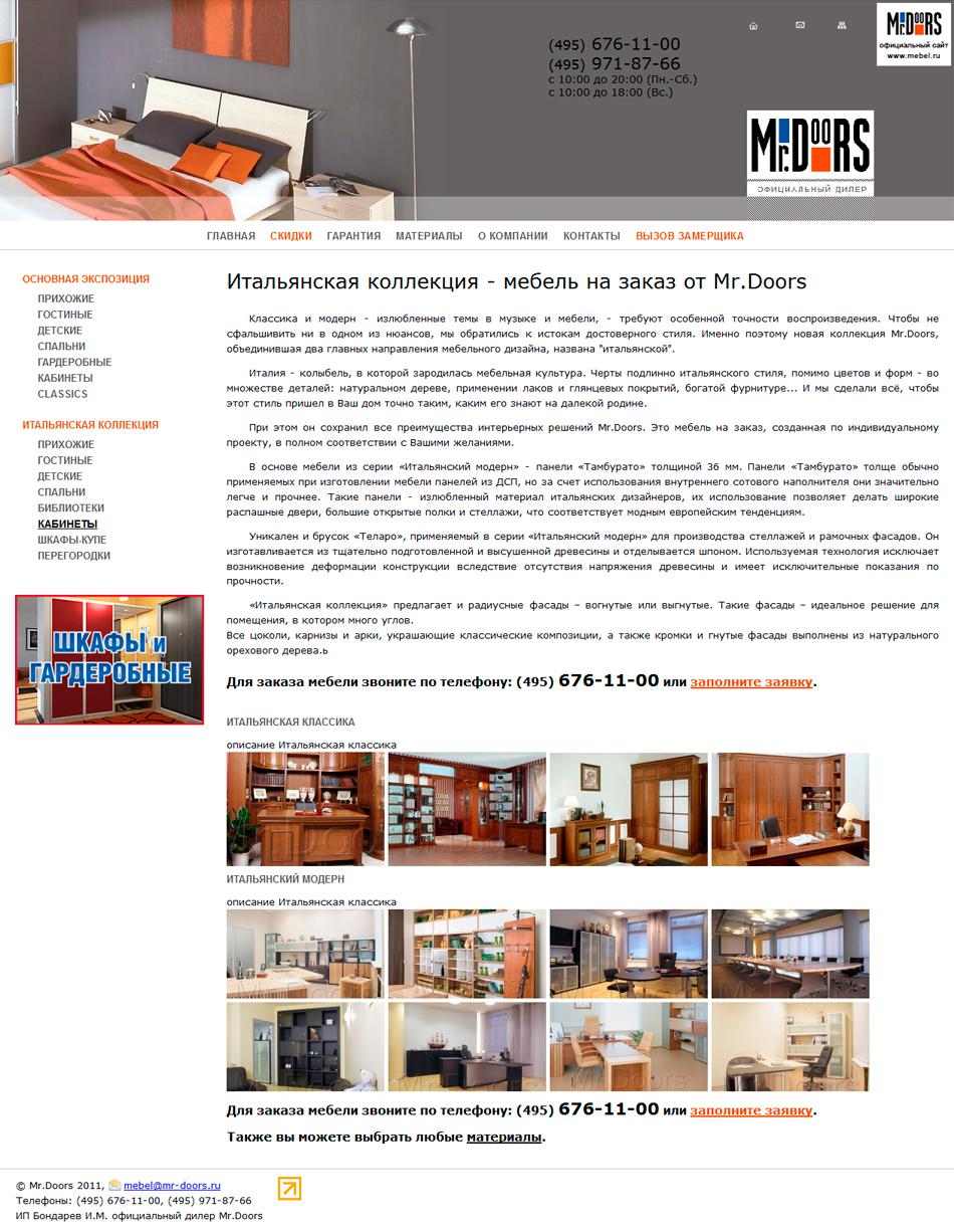 Магазин мебели Мистер Дорс - сеть дилерских салонов «Ателье мебели Mr.Doors»